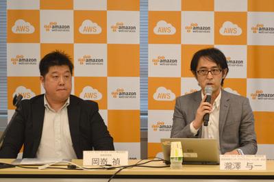 説明会のスピーカを務めたアマゾン ウェブ サービス ジャパン 瀧澤与一氏(右)と岡嵜禎氏