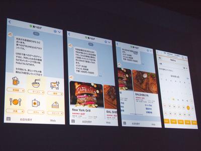 「食べログ」のchatbot事例①。左が最初のメニュー画面。ユーザはここで食べたい料理を選び,ジャンルや予算の幅を決める。すると左から2番目の画面となり,カルーセルタイプのサムネイルが表示される。そして店を選びネット予約ボタンを押すと,一番右の画面が表示される。この画面はWebページとなっている
