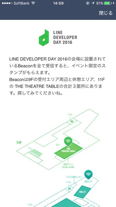 LINE DEVELOPER DAY 2016アカウントから,Beacon設置場所情報の案内が出る。実際にその場所に行くとメッセージを受信する