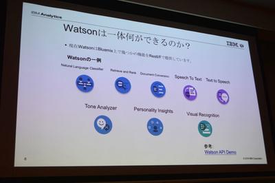 WatsonはいくつかのAPIをBluemix上で公開しており,無料のものもある。インタフェースはRESTで提供される