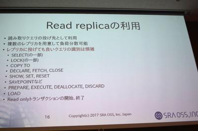 リードレプリカの利用に注意