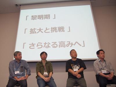左から八幡さん,白神さん,後藤さん,前田さん