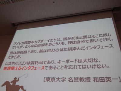 和田先生の言葉