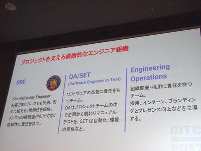 SREやQA/SETなど,横断的なエンジニアチームの存在もメルカリのプロジェクトを支える大きな役割を果たしている