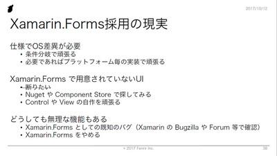 Xamarin.Formsを用いてアプリ開発を行う上で考慮すべきポイント(「ECHO Tokyo 2017」におけるフェンリル  伊藤伸裕氏/太田川洋氏のセッションより)