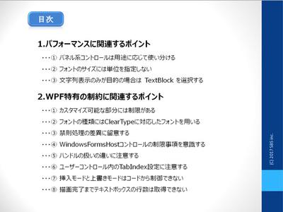 エス・ビー・エス 須藤隆一郎氏のセッションでは,既存のWindows FormsアプリのWPF化におけるキーポイントが語られた