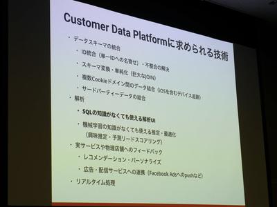 Customer Data Platformに求められる技術