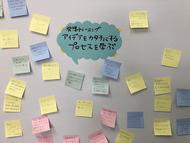 今回のワークショップは生徒たちの参加だけではなく,奈良県から集まった教員が客観的に授業を見て各々の意見や感想をアウトプットする場も準備された(ポストイットに書かれている)。このように,生徒たちだけの満足度を上げるだけではなく,実際に授業を行う教員の意見を取り入れ,改善していく仕組みがあるのも,授業レシピの特徴の1つ