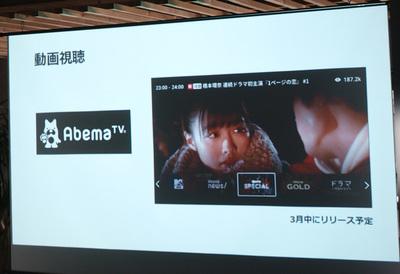 「AbemaTV」との連携(3月中に提供予定)