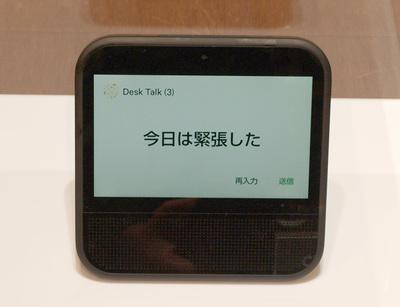 メッセージ機能。呼びかけで入力した文字が表示される