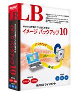 LB イメージ バックアップ 10