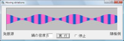 図3 移動縞シミュレーション用ソフト「Moving striations」