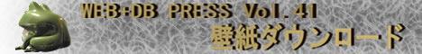 WEB+DB PRESS Vol.41 表紙イラスト 壁紙ダウンロード