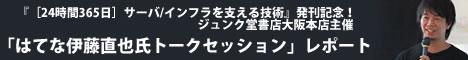「はてな伊藤直也氏トークセッション」レポート