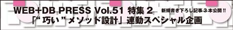 """WEB+DB PRESS Vol.51 特集2「""""巧い""""メソッド設計」連動企画"""