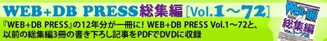 WEB+DB PRESS総集編[Vol.1~72]