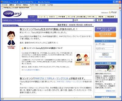 PHPプロ!