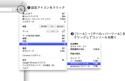 図1.3 Google Chrome Developer Toolsの起動