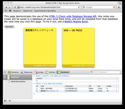 図1 Safari 4のクライアントサイドデータベース機能