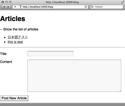 図1 チュートリアルで作成するブログアプリ