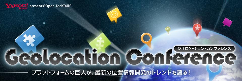ジオロケーション・カンファレンス