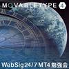 WebSig24/7MT4分科会 フォローアップレポート