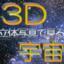 3D立体写真で見る宇宙