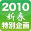 2010年の中国携帯電話市場