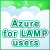 LAMP開発者のためのWindows Azure講座