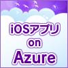 スマホ×Windows Azure開発講座(iOS編)