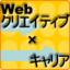 Webクリエイティブ職の学び場研究