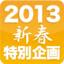 EPUB3の普及と専用端末へのアプローチ――電子出版業界,2012年の振り返りと2013年の展望