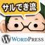 サルでき流 WordPressではじめる企業サイトの作り方