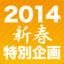 コンテンツの数と発売タイミングが大切になる1年――電子書籍と電子出版ビジネスの2013年→2014年