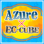 Azure×EC-CUBEでお手軽ネットショップ構築