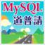 MySQL道普請便り