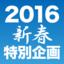 2016年のウェブブラウザ拡張機能
