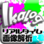 IkaLogの裏側~「スプラトゥーン」のリアルタイム画像解析はどのように行われているのか
