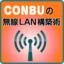 CONBUの無線LAN構築術―カンファレンスネットワークの作り方