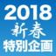 2018年のスマートスピーカー