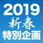 2019年のDevOpsを支えるCI/CD動向