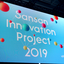 Sansan Innovation Project 2019開催――イノベーションのインパクトとその先にある未来を展望した2日間