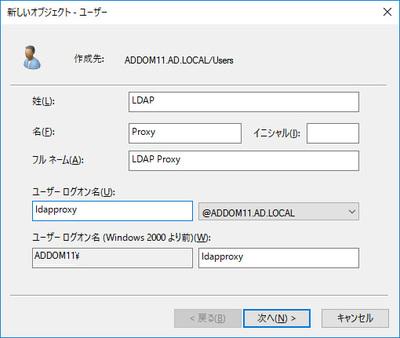 図1 ADアクセス用ユーザの作成