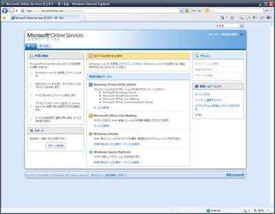図1 MOCPトップの画面