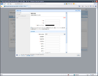 図2 プロファイル作成のダイアログ