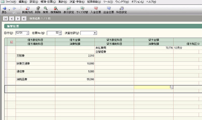図3 経費精算書のExcel画面
