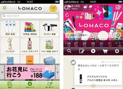 iOSおよびAndroid向けに提供されている,「LOHACOアプリ」(左)と「LOHACO LIFE」(右)。いずれのアプリでも,スムースにLOHACOを使って商品を注文できる