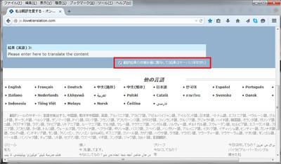図1 「翻訳に関する情報を保存する」にチェックが入っている
