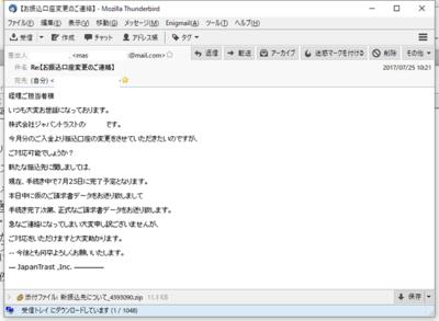 図1 攻撃メールの例