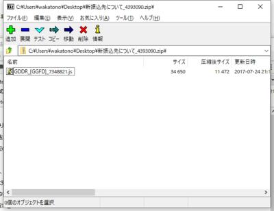 図2 添付されたZIPファイルの内容